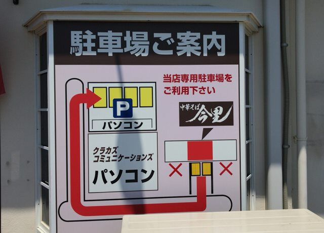 今里駐車場