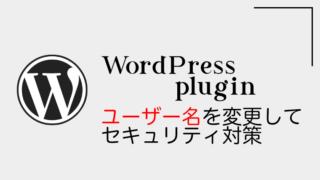 WordPressユーザーID