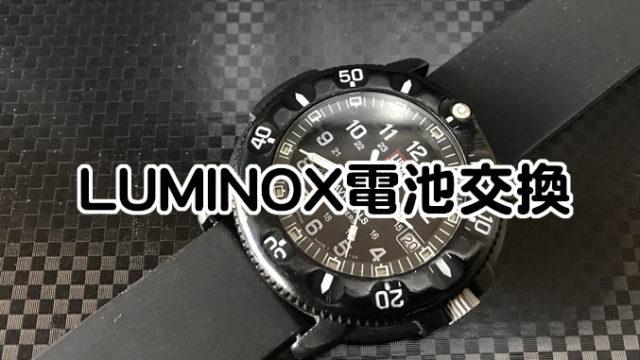 LUMINOX電池交換