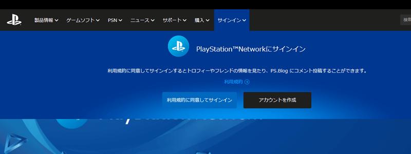 psネットワーク