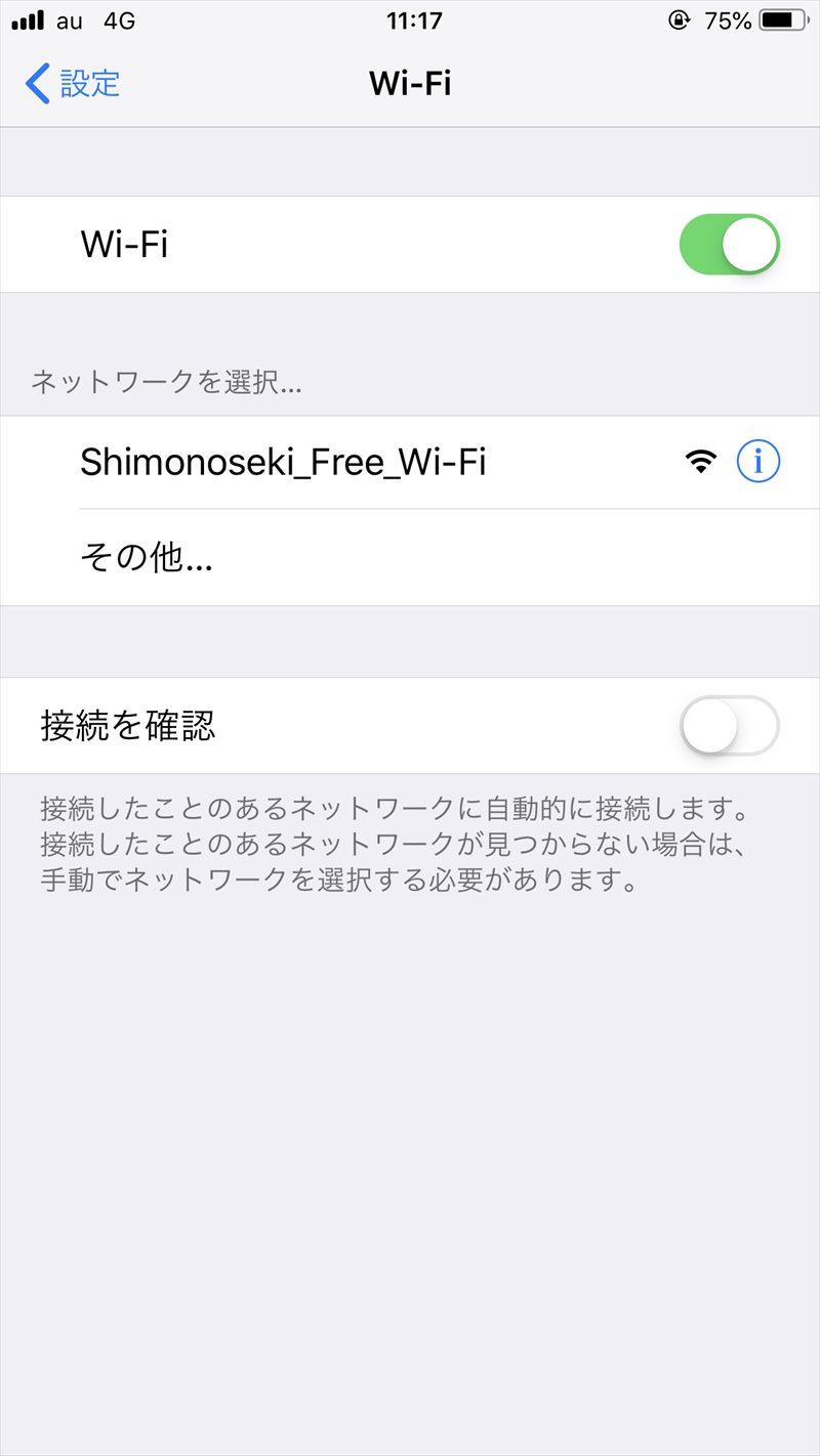 下関市フリーWi-Fi
