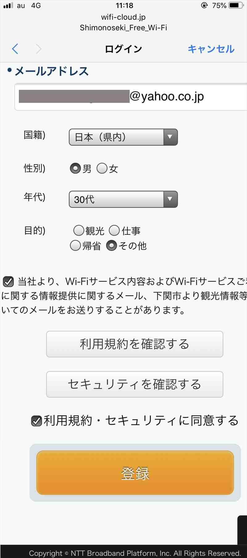 フリーWi-Fi登録