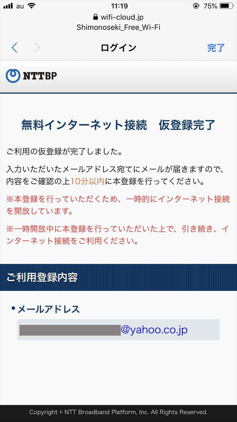 下関フリーWi-Fi仮登録