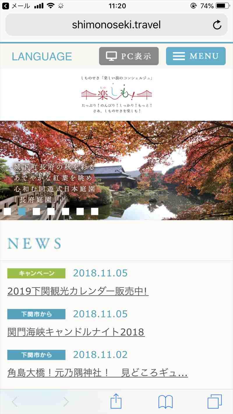 下関市観光情報サイト