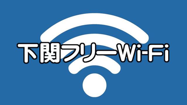下関フリーWi-Fi