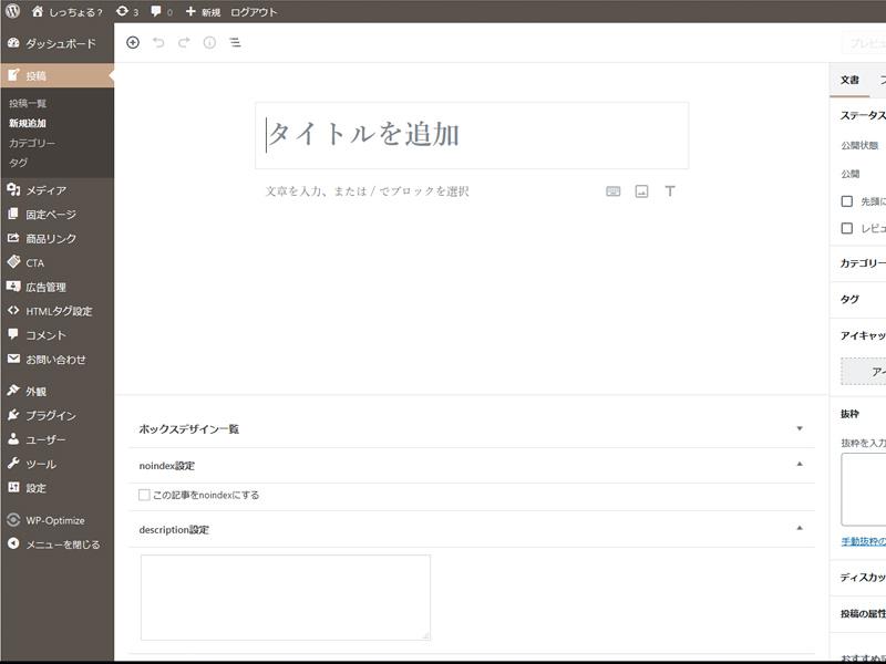 ワードプレス5.0