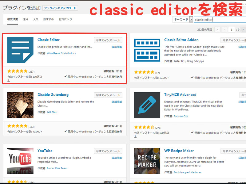 ClassicEditor検索