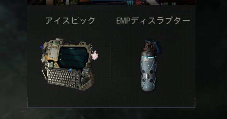 ゼロ特殊装備