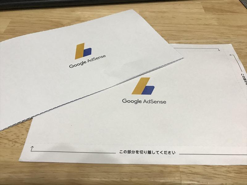 AdSenseハガキ2枚目