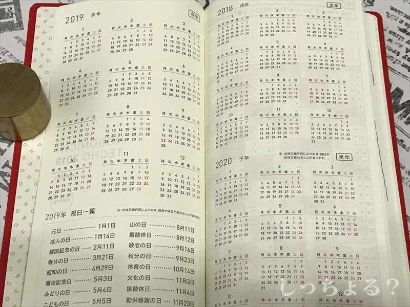 ほぼ日ウィークス年間カレンダー