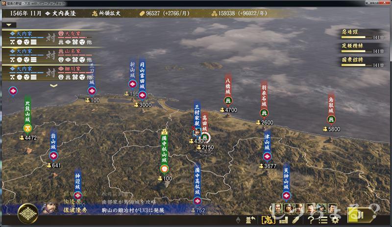 高田城攻略