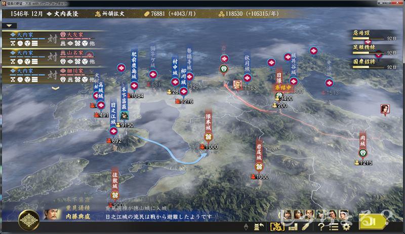 熊本城侵攻