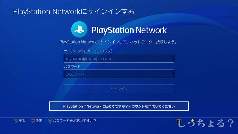 PS4アカウント作成