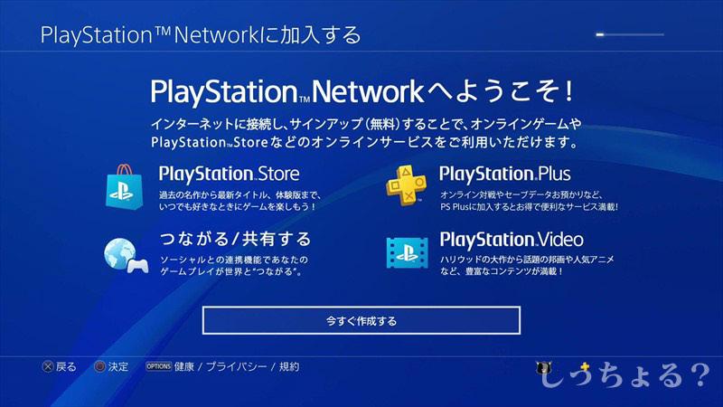 PS4今すぐ作成