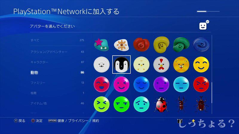 PS4アバター選択