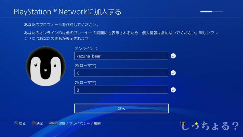 PS4オンラインID