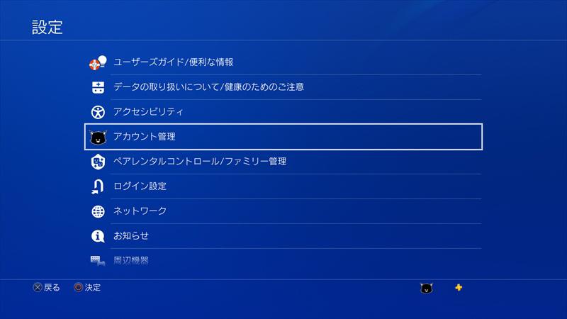 PS4アカウント管理