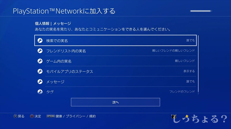 PS4コミュニケーション設定