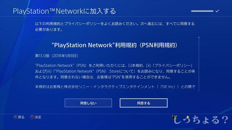 プレイステーションネットワーク利用規約