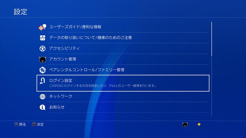 PS4ログイン設定