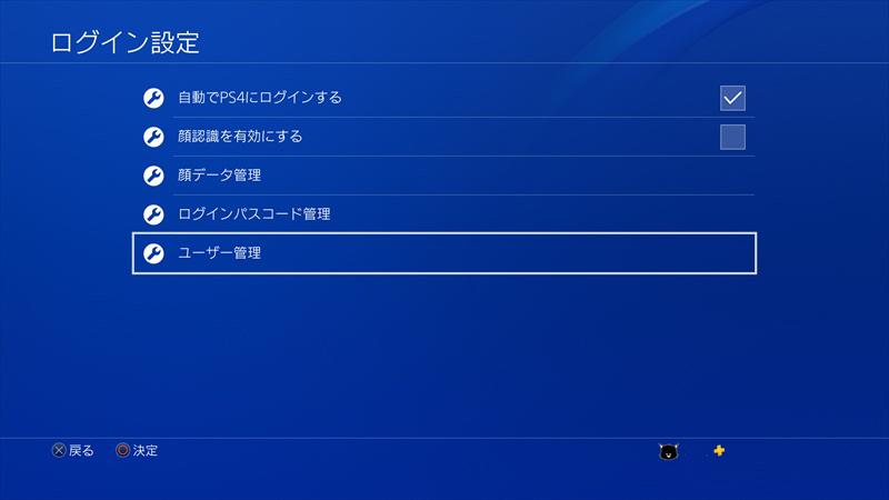 PS4ユーザー管理