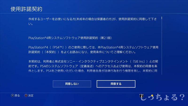 PS4使用許諾