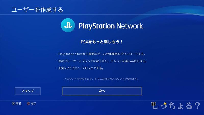 プレイステーションネットワーク次へ