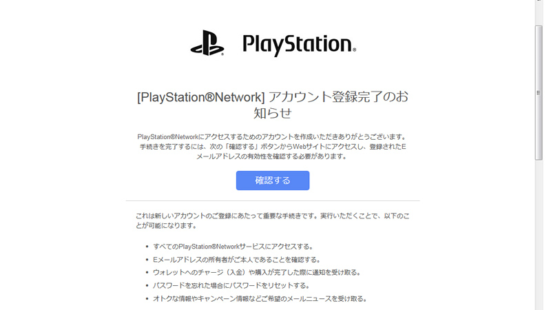 PS4メール
