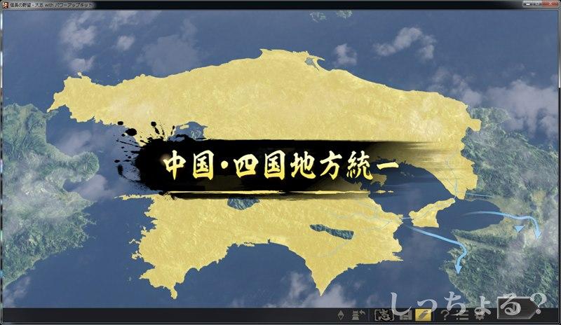 中国・四国地方統一