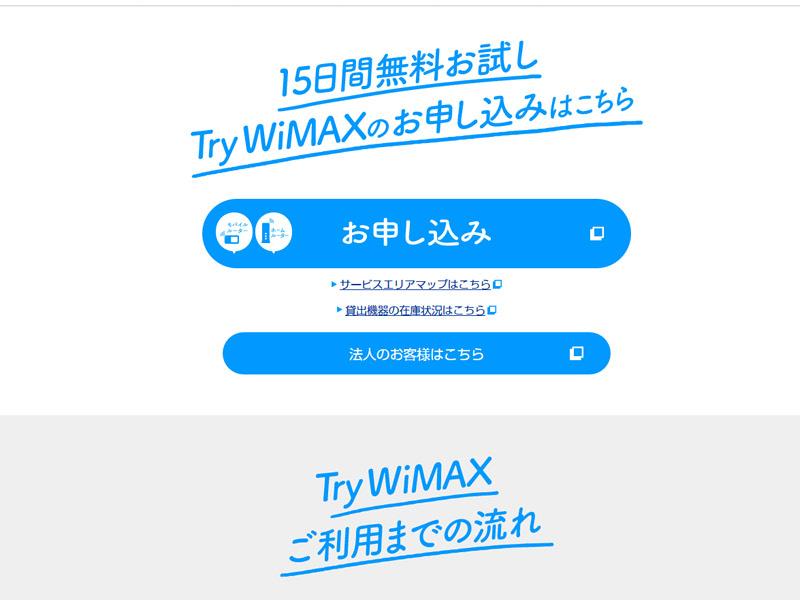 WiMAX15日レンタル申し込み