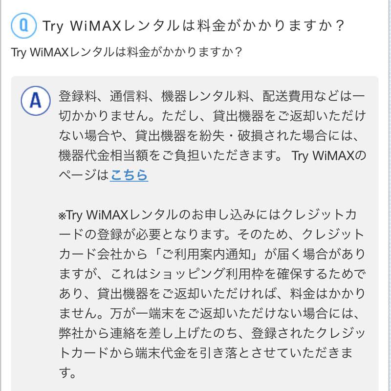 WiMAXカード使用の説明