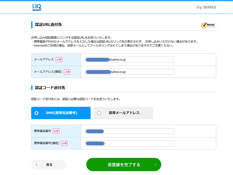 WiMAX認証コード