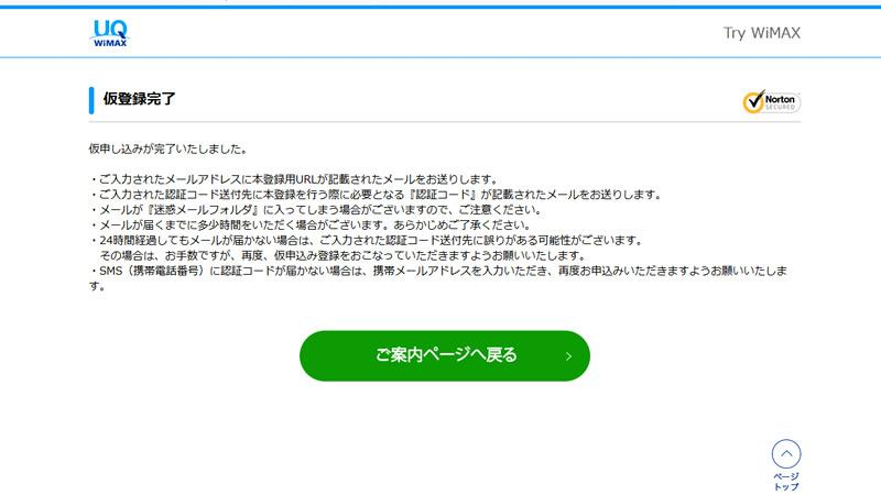 WiMAX仮登録完了