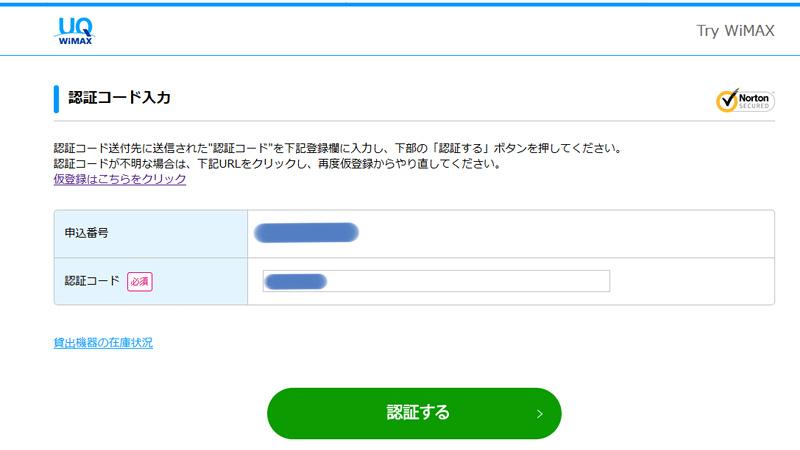 WiMAX認証コード入力
