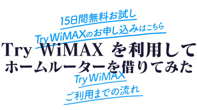 WiMAXホームルーター