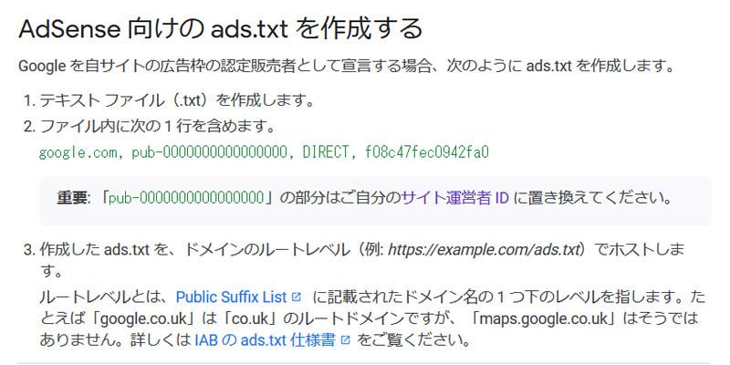 ads.txtを作成する