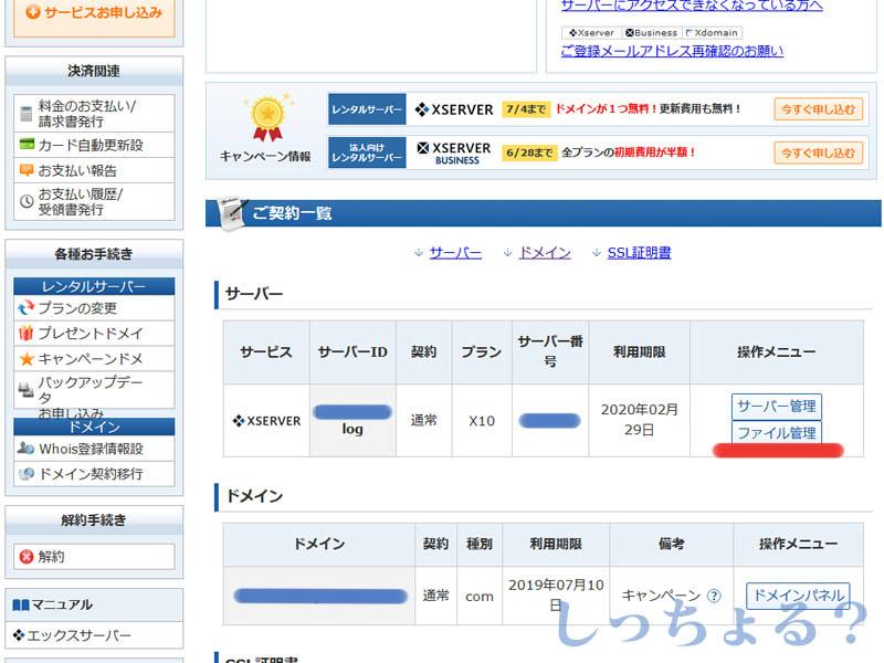 エックスサーバーファイル管理