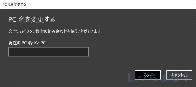 PCの名前変更画面