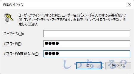 passwordの入力