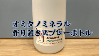 オミタノミネラル作り置きスプレーボトル