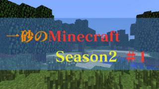 一砂Minecraft