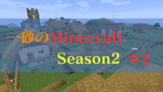 一砂Minecraft2-2