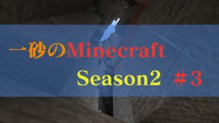 一砂Minecraft2-3