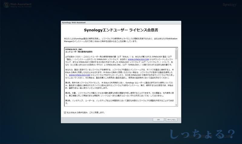 Synologyライセンス
