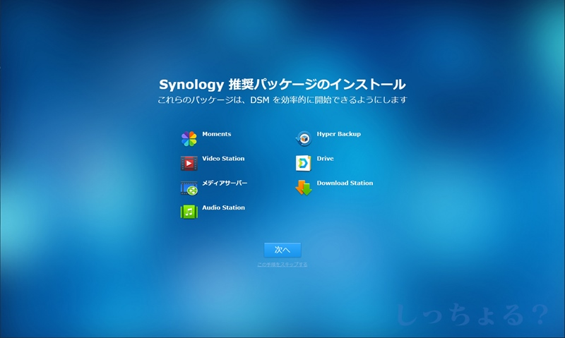 Synology 推奨ソフト