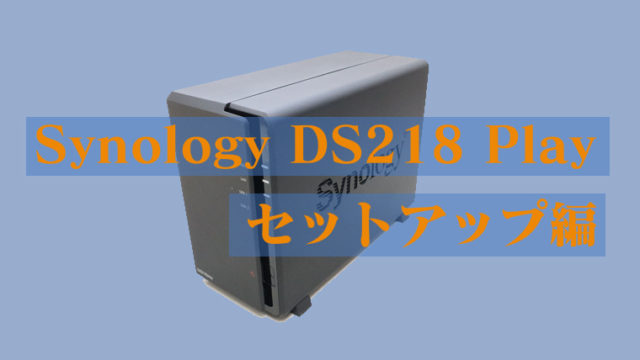 Synology セットアップ
