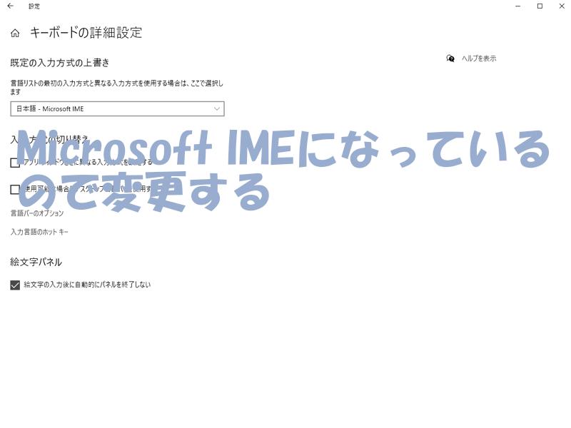 MicrosoftからGoogle