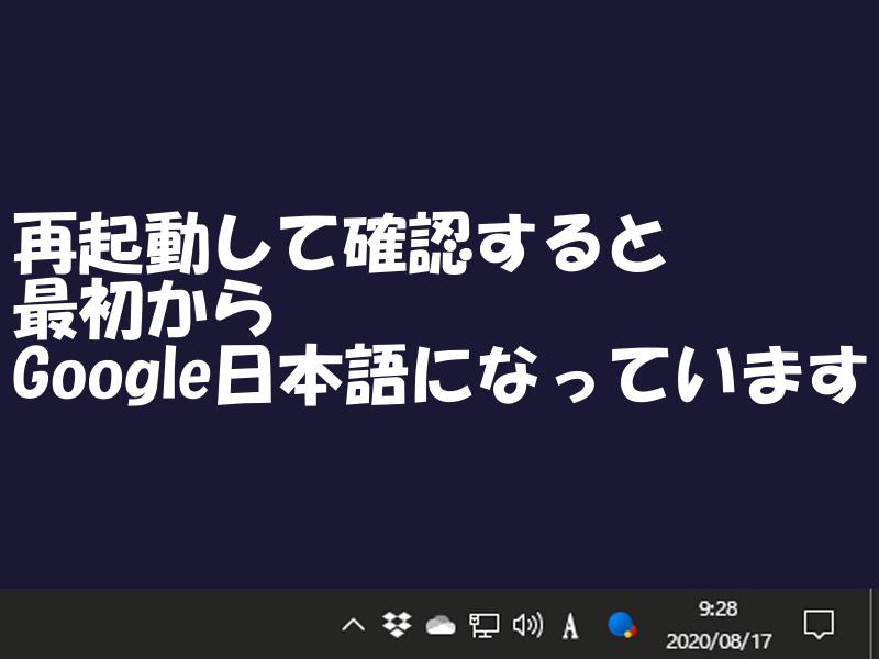 Google日本語に変更完了