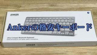アンカーウルトラコンパクトBluetoothキーボード
