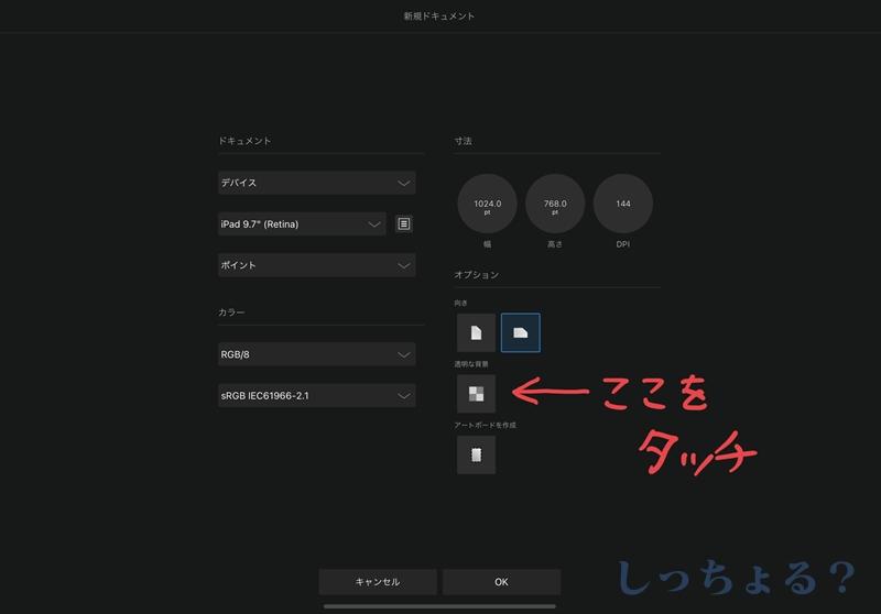 アフィニティデザイナー透過処理2